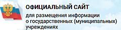 Независимая оценка качества на сайте bus.gov.ru