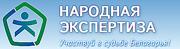 Независимая оценка на сайте Народная экспертиза