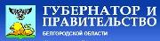 Правительство Белгородской области